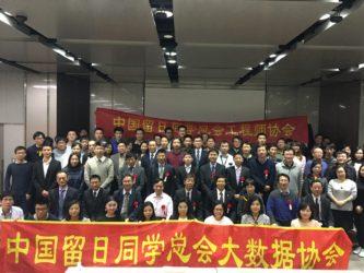 中国留日同学总会大数据协会